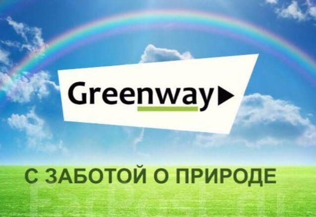 GreenWay  Лучшее, что может с вами случиться