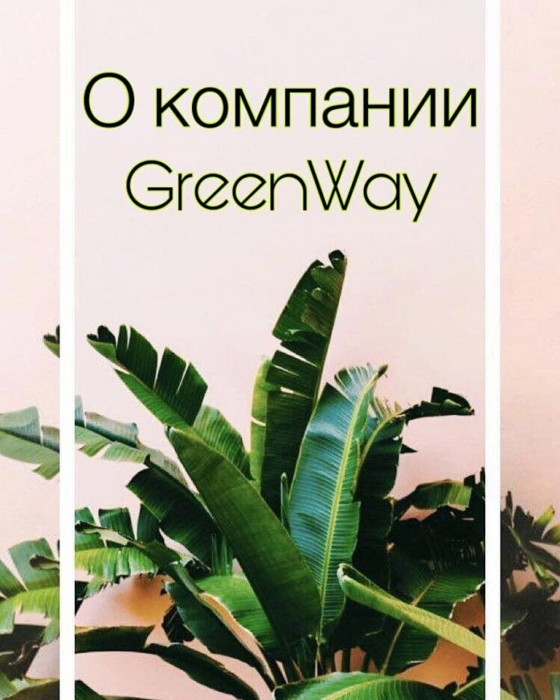Преимущества продукции GreenWay.